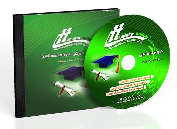 DVD hamisheonline جزوات کارشناسی ارشد فراگیر مهندسی فناوری اطلاعات
