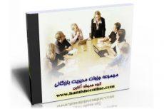مجموعه جزوات کارشناسی ارشد فراگیر مدیریت بازرگانی