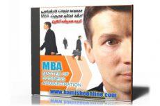 مجموعه جزوات کارشناسی ارشد فراگیر مدیریت MBA ام بی ای