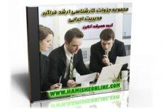 مجموعه جزوات کارشناسی ارشد فراگیر مدیریت اجرایی