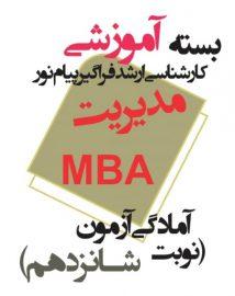 modiriat-MBA-shanzdahom