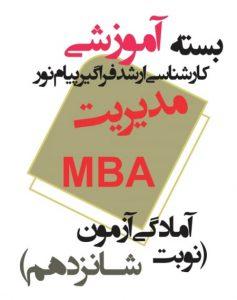 بسته کتابی بانک سوالات ارشد فراگیر مدیریت MBA با پاسخنامه