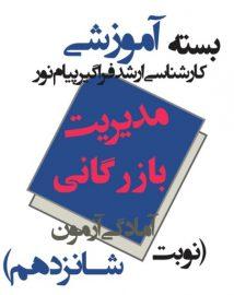 modiriat-bazargani-shanzdahom