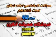 سوالات ارشد فراگیر آموزش ریاضی ۹۵